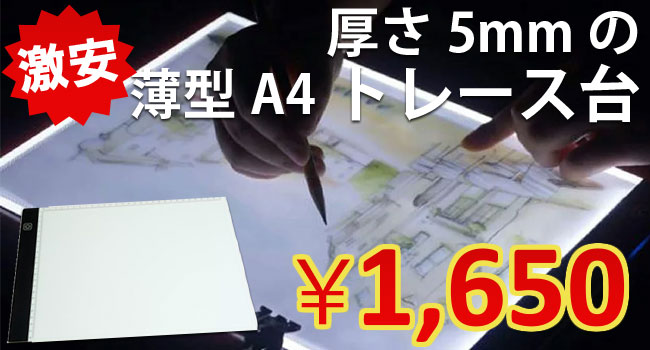LEDライト トレース台 A4 厚さ5mm USB給電 AMA-011