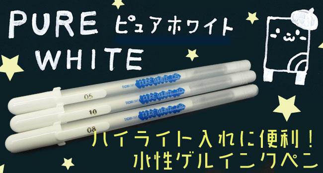 タチカワ 水性ゲルインクペン ピュアホワイト 3本セット TPW3S