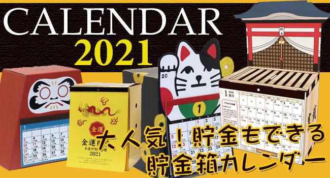 貯金箱カレンダー 2021