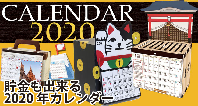 貯金箱カレンダー