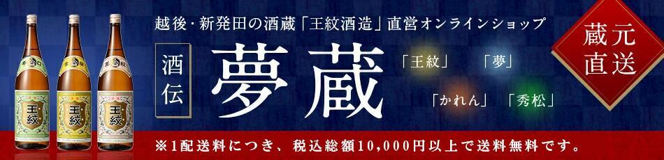 新潟の蔵元「市島酒造」直送 酒伝夢蔵