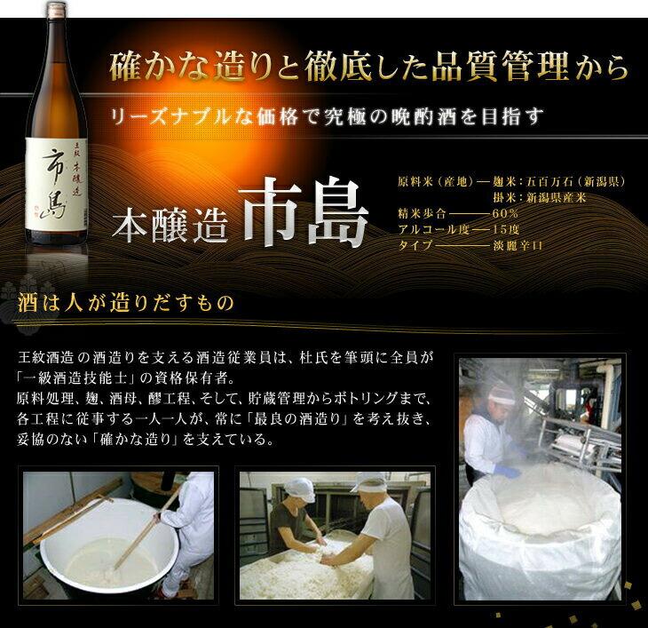 本醸造 市島 酒は人が造り出すもの