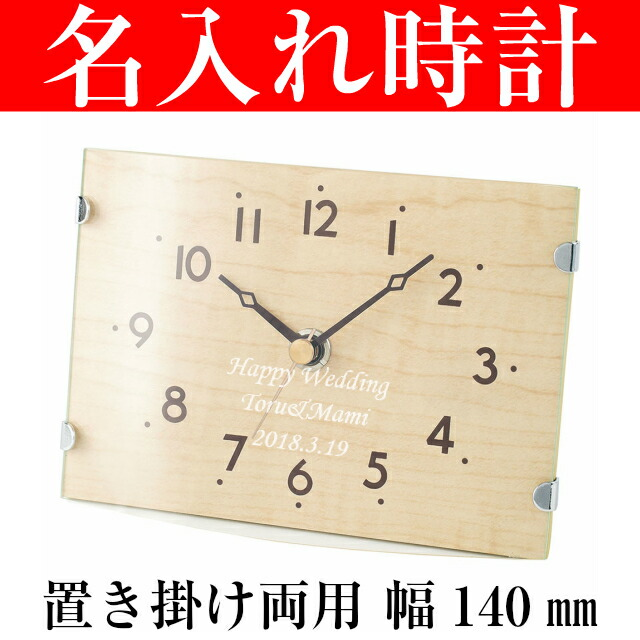 置時計名入れメモリアル クリスタル 表彰トロフィー売れ筋セールDT-16M 退職祝い 卓上時計 名入れ時計 還暦祝い 長寿祝い