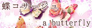 蝶コサージュ