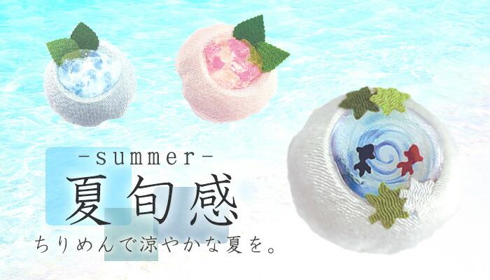 トップ 夏旬感