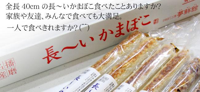 長い蒲鉾1・ヤマサ蒲鉾・夢鮮館・はも・あなご・姫路・海鮮・水産