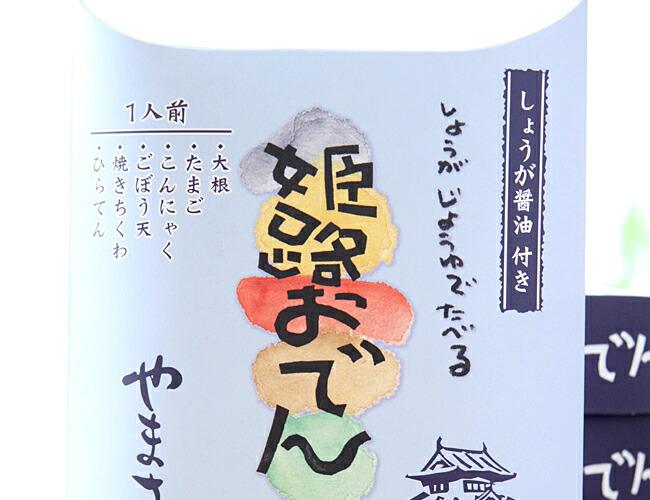 姫路おでん・生姜醤油・しょうがしょうゆ