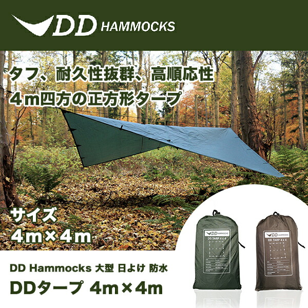 DDタープ 4m DD Tarp 4×4 DDハンモック DD Hammocks 大型 日よけ 防水 アウトドア キャンプ カラー選択 オリーブグリーン コヨーテブラウン 送料無料