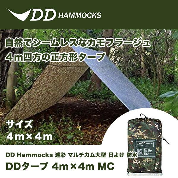 DDタープ 4m DD Tarp 4×4 DDハンモック DD Hammocks 迷彩 カモフラージュ マルチカム MC 大型 日よけ 防水 アウトドア キャンプ 送料無料