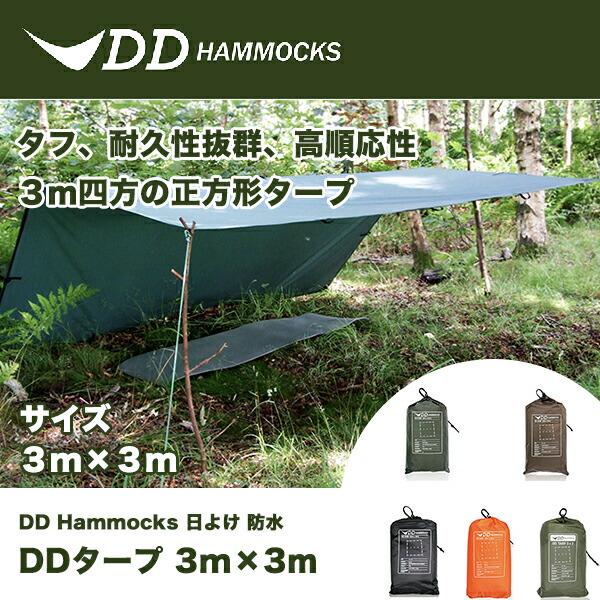 DDタープ 3m DD Tarp 3×3 DDハンモック DD Hammocks 日よけ 防水 アウトドア キャンプ 送料無料