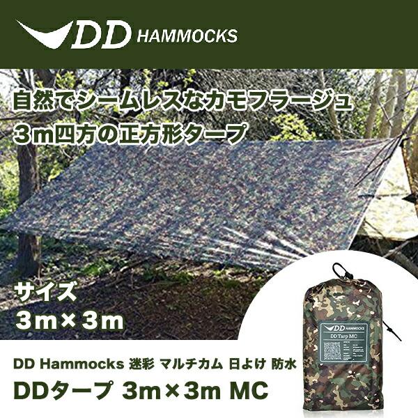 DDタープ 3m DD Tarp 3×3 DDハンモック DD Hammocks 迷彩 カモフラージュ マルチカム MC 大型 日よけ 防水 アウトドア キャンプ 送料無料