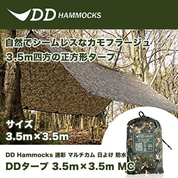 DDタープ 3.5m DD Tarp 3.5×3.5 DDハンモック 迷彩 カモフラージュ マルチカム MC 日よけ 防水 アウトドア キャンプ 送料無料