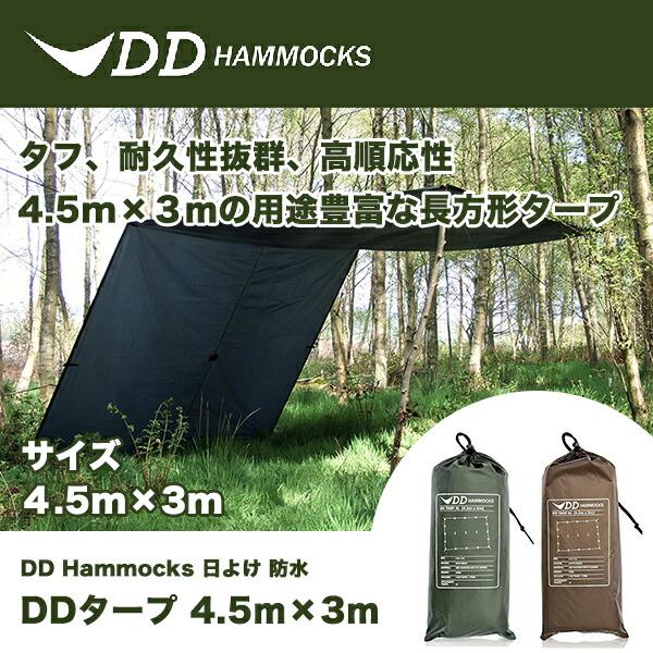 DDタープ 4.5m×3m DD Tarp XL DDハンモック DD Hammocks 日よけ 防水 アウトドア キャンプ 送料無料