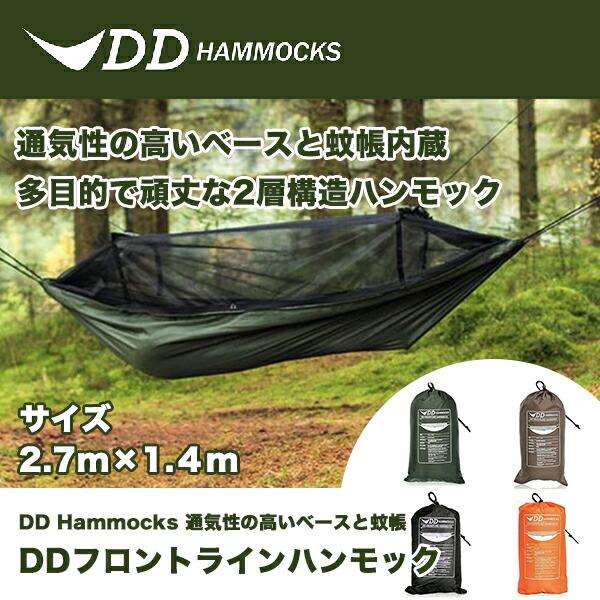 DDハンモック DD Frontline Hammock フロントラインハンモック アウトドア キャンプ 蚊帳付き 送料無料
