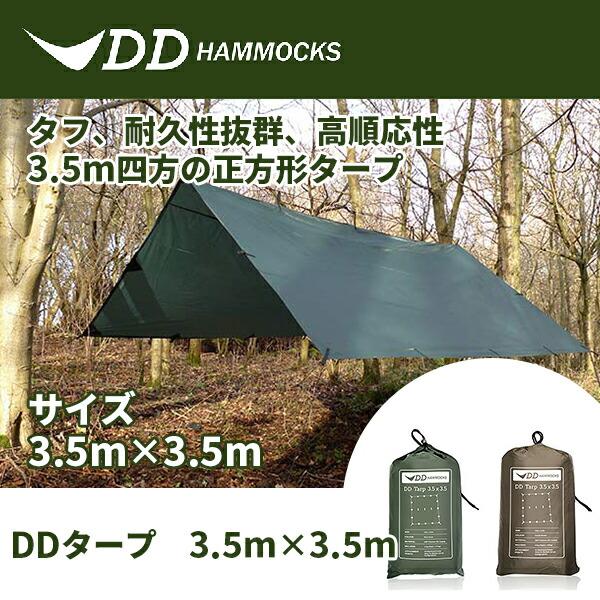 DDタープ 3.5m DD Tarp 3.5×3.5 DDハンモック 日よけ 防水 アウトドア キャンプ カラー選択 オリーブグリーン コヨーテブラウン 送料無料