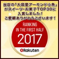 2017楽天年上半期ランキング受賞