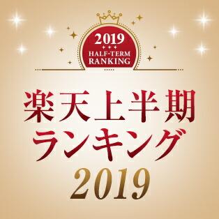 2019楽天年上半期ランキング受賞