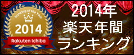 2014楽天年間ランキング受賞