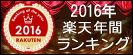 2016楽天年間ランキング受賞