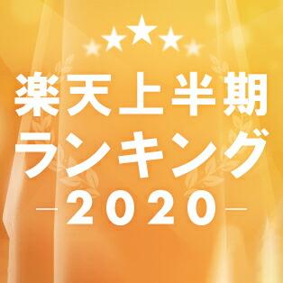 2020楽天年上半期ランキング受賞