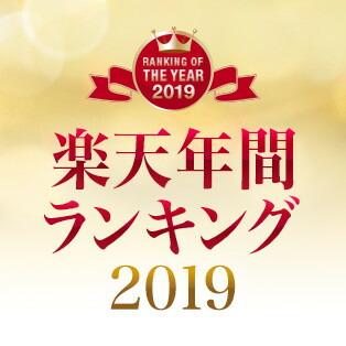 2019楽天年間ランキング受賞