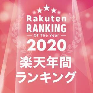 2020楽天年間ランキング受賞