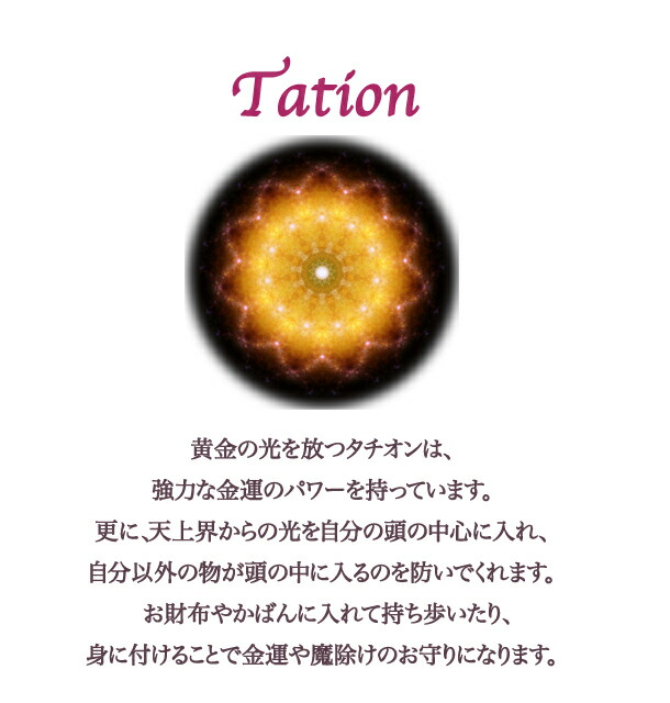 tation 説明