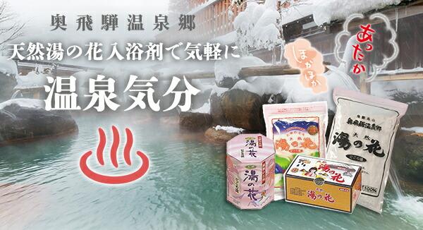 奥飛騨の天然浴用品