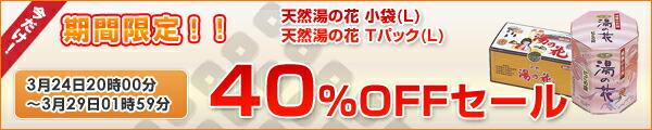 40%OFFバナー