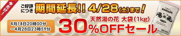 30%OFFバナー