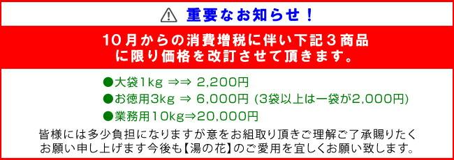 10月からの消費増税に伴い【重要なお知らせ】
