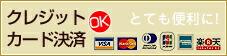 クレジットカード決済とても便利になりました