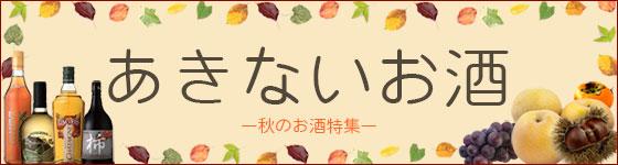 秋のお酒特集
