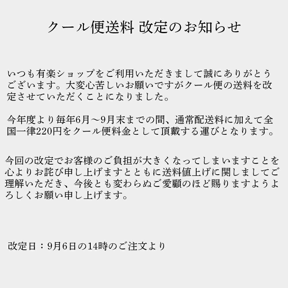 クール便送料 改定のお知らせ