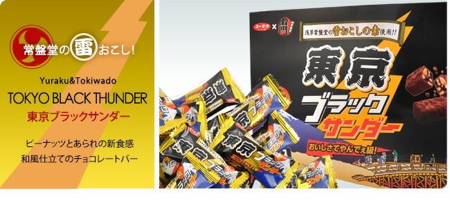 常盤堂の雷おこし! 東京ブラックサンダー ピーナッツとあられの新食感 和風仕立てのチョコレートバー