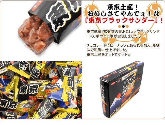 東京土産!雷じるしの『東京ブラックサンダー』! 東京銘菓『常盤堂の雷おこし』とブラックサンダーの、夢のコラボが実現しました♪チョコレートにピーナッツとあられを加え、黒糖味で和風に仕上げました。東京土産をネットでゲット☆