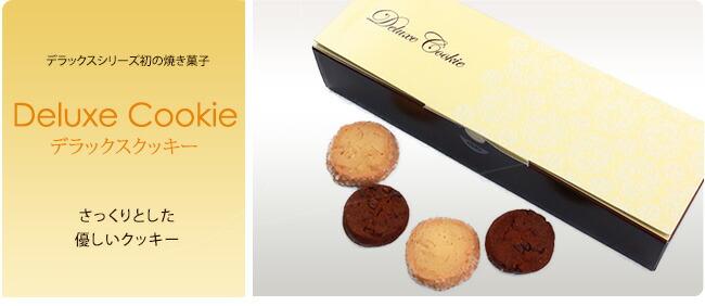 デラックスシリーズ初の焼き菓子 デラックスクッキー さっくりとした優しいクッキー