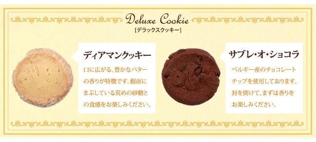 ディアマンクッキー口に広がる、豊かなバターの香りが特徴です。側面にまぶしている荒めの砂糖との食感をお楽しみください。 サブレ・オ・ショコラベルギー産のチョコレートチップを使用しております。封を開けて、まずは香りをお楽しみください。