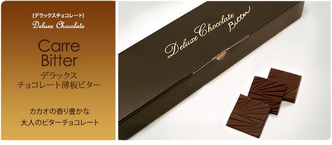 デラックス チョコレート薄板ビター カカオの香り豊かな 大人のビターチョコレート