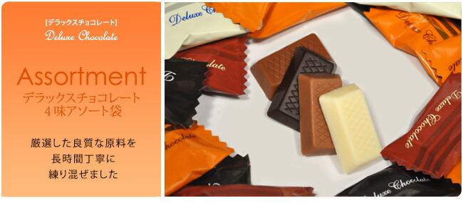 デラックスチョコレート4味アソート袋 厳選した良質な原料を長時間丁寧に練り混ぜました