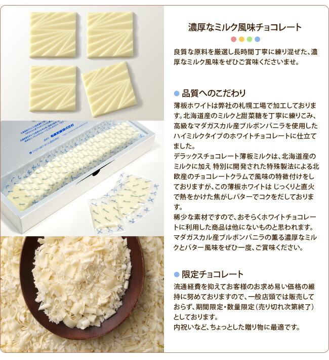 濃厚なミルク風味チョコレート 良質な原料を厳選し長時間丁寧に練り混ぜた、濃厚なミルク風味をぜひご賞味くださいませ。