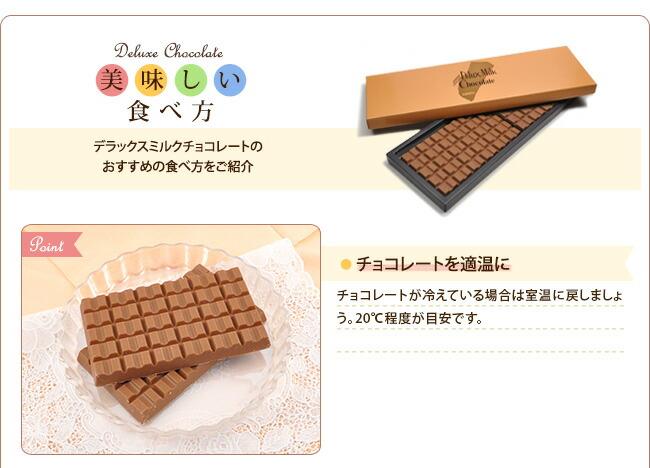 「美味しい食べ方」デラックスミルクチョコレートのおすすめの食べ方をご紹介◆チョコレートを適温に「チョコレートが冷えている場合は室温に戻しましょう。20℃程度が目安です。」