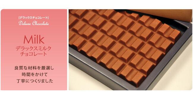 デラックスミルクチョコレート 良質な材料を厳選し時間をかけて丁寧につくりました
