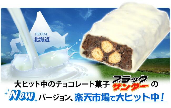大ヒット中のチョコレート菓子ブラックサンダーのNewバージョン、楽天市場で大ヒット中!