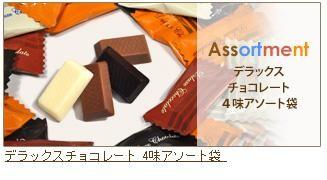 デラックスチョコレート 4味アソート袋