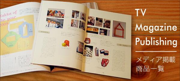 TV/Magazine Publishing(メディア掲載商品一覧)