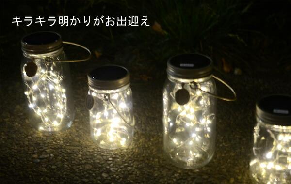 ソーラーライト/ガーデンライト