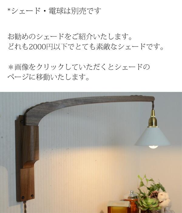 ブラケットライト/本体のみ