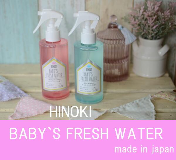 赤ちゃん用ヒノキのオーガニック消臭スプレー