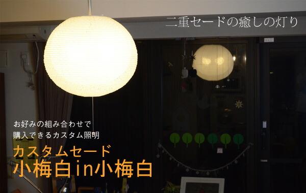 照明/シェードのみ/和風ランプシェード